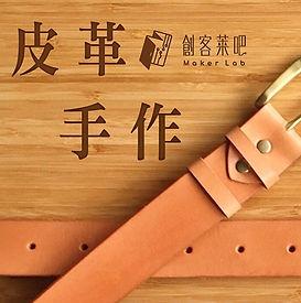 20180821_女力系列_筆袋_o.jpg