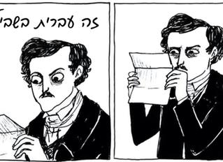 זה עברית בשבילי!
