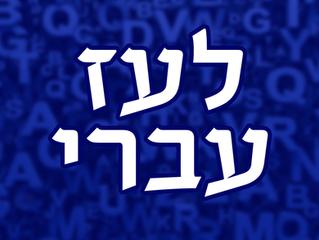 לעז עברי: מילים אנגליות שלא ידעתם שבאות מעברית, א׳