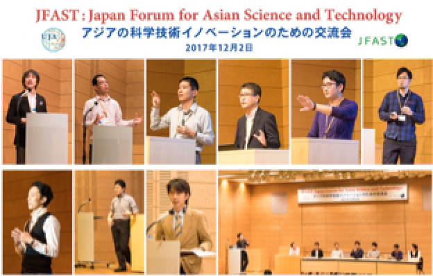 第2回JFAST「アジアの科学技術イノベーションのための交流会」