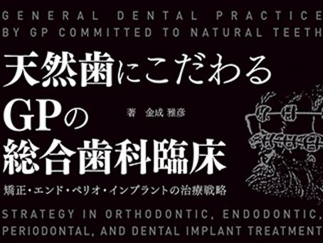 第5回 本部主催 指導医 ZOOM 研修会(出版記念講演会)                                               〜『総合歯科臨床』のすすめ 〜