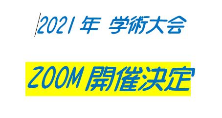 2021年ZOOM学術大会開催