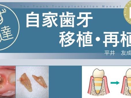 第6回 本部主催 ZOOM 講演会(出版記念講演会)   「必ず上達する 自家歯牙移植、再植」           〜天然歯WO最大限活用するために〜