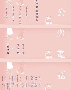 PAY PHONE_Poster.jpg