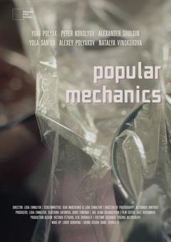 Popular Mechanics_Ermalyuk_Film poster.jpg