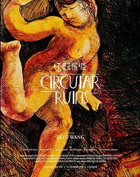 CIrcular Ruins Poster.jpeg