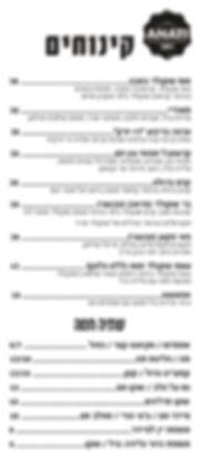 קינוחים יולי 19_page-0001.jpg
