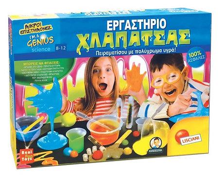 ΕΡΓΑΣΤΗΡΙΟ ΧΛΑΠΑΤΣΑΣ