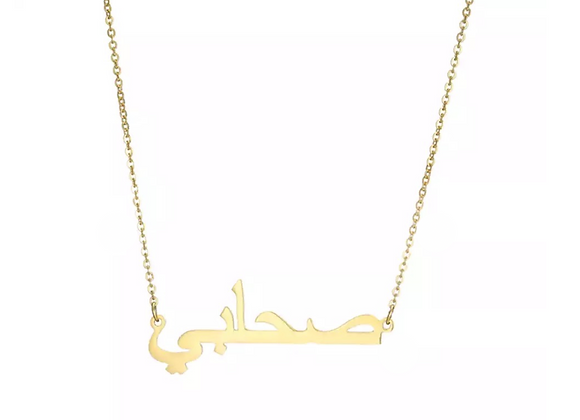 Personalized Arabic Gold  Necklace