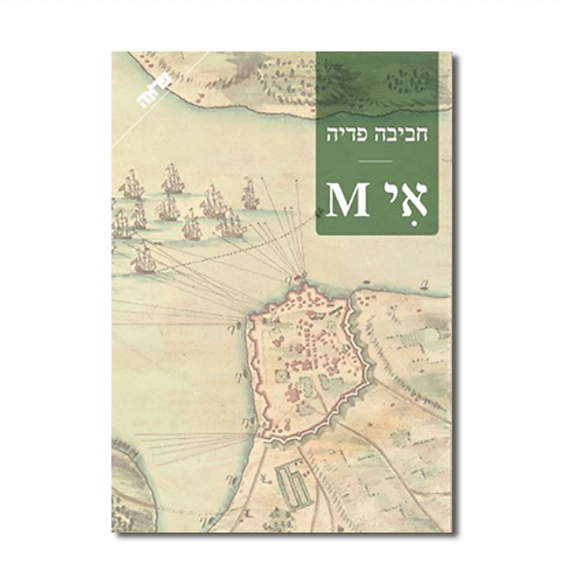 M אי