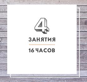 4 занятия.png
