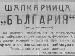"""Шапкарница """"България"""""""