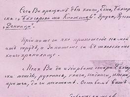 183 години от откриването на Първото новобългарско светско училище