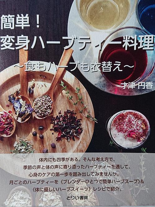 送料込み★『簡単!変身ハーブティー料理』本♡お試しハーブティー1回分付♪