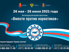 Антинаркотический месячник «Вместе против наркотиков!» с 26.05.2021 по 26.06.2021