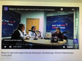 Вести FM Тула «Вместе против наркотиков!»
