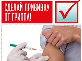 Старт вакцинации от гриппа в России