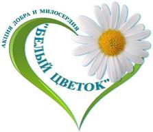 29 мая 2021 года день благотворительности «Белый цветок»