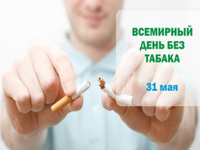 29.05.2021 - «Территория, свободная от табачного дыма!»
