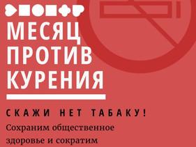 """31 мая """"День отказа от курения"""""""