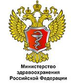 МЗ РФ.png