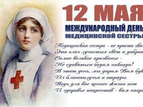 """12 мая """"Международный день медицинской сестры!"""""""