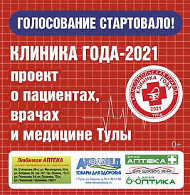 КЛИНИКА ГОДА 2021.jpg