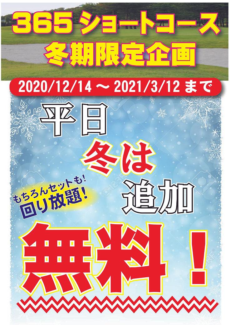 SC冬企画2020年①-01.jpg
