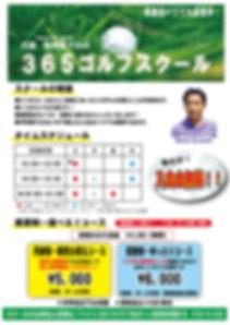 川瀬スクールPOP2.jpg