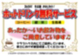 コーヒーPOP 2019改訂.jpg