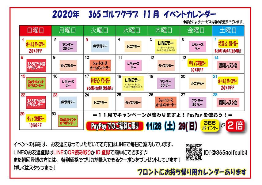 2020.11月カレンダー.jpg