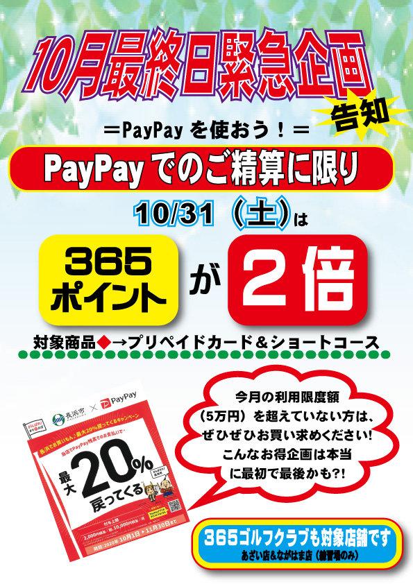 PayPay緊急企画.jpg