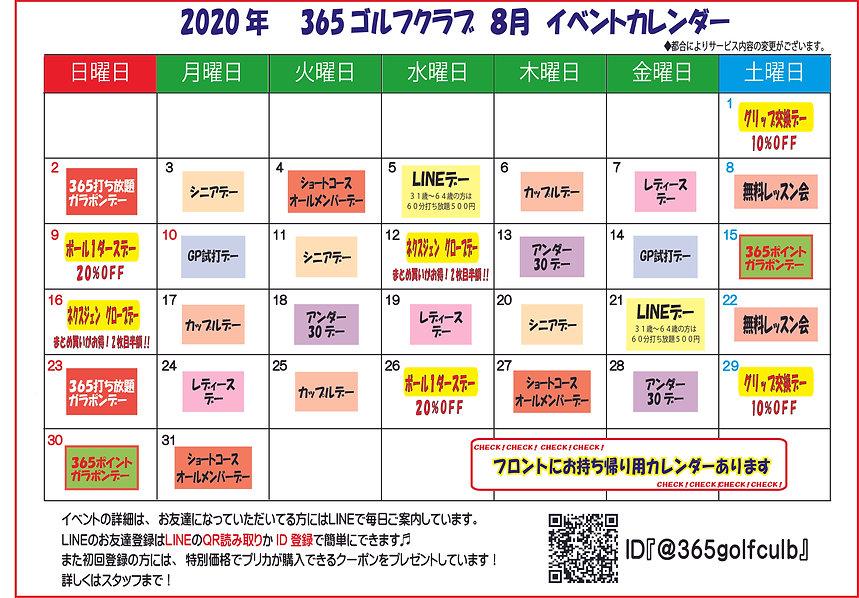2020.8月J.jpg