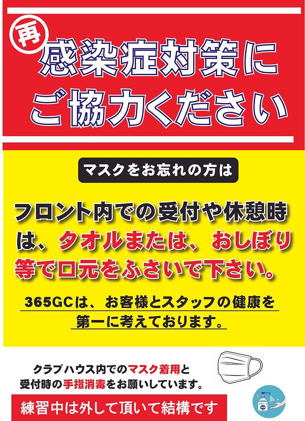 コロナ対策POP2-1.jpg
