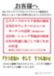 感染予防POP.jpg