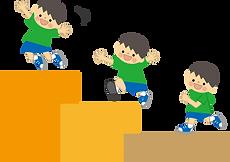 階段を登る男の子.png