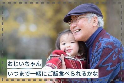 おじいちゃんと孫.jpeg