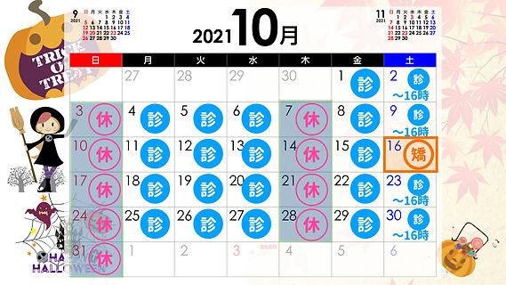 2021年10月の診療カレンダー.jpeg