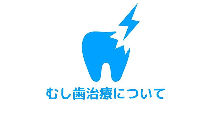 むし歯治療について.jpg