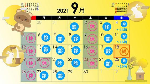 2021年9月のカレンダー.jpeg