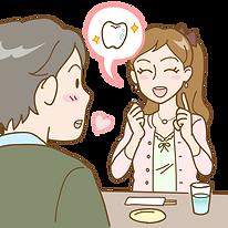 白い歯でのデート.png