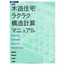 木造住宅ラクラク構造計算マニュアル