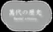 萬代の歴史_4x.png