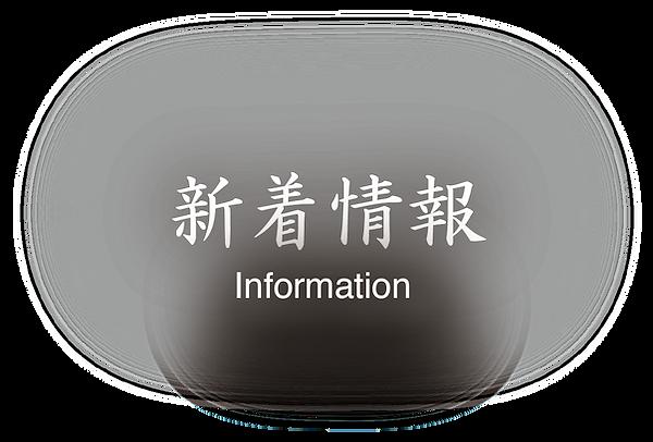 新着情報_4x.png