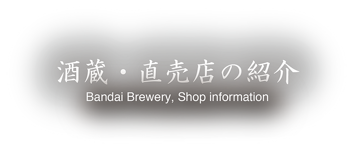 酒蔵直売所_4x.png