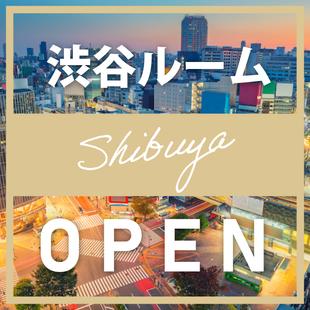 shibuya-room-open.png