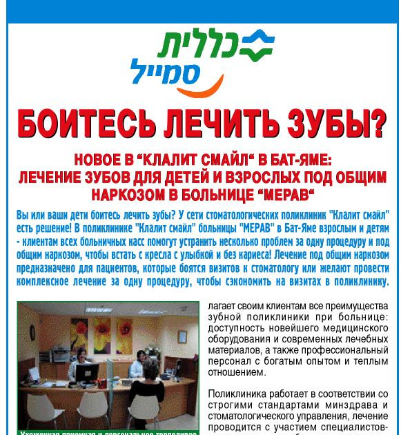 כתבה תדמית לעיתונות רוסית