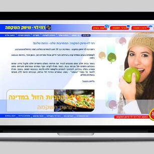 אתר ואינטרה-נט לרשת רמי לוי