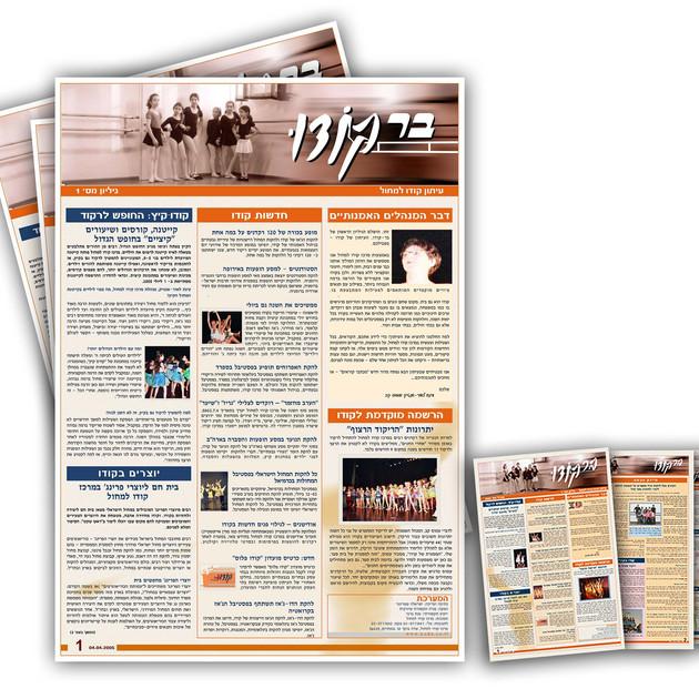 עיתוני חברה ועיתונות מקצועית - כתיבה, עיצוב והפקה