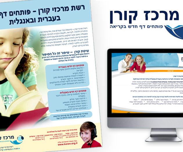 מיתוג: לוגו, עלון חברה, אתר אינטרנט